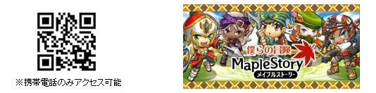 人気MMO「メイプルストーリー」のソーシャルゲームがMobageに登場!