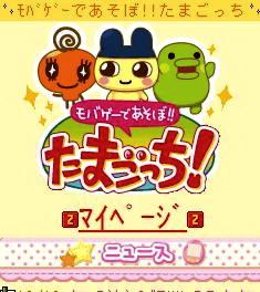 バンダイナムコ、Mobageにてたまごっち初のソーシャルゲーム「モバゲーであそぼ!たまごっち」を提供