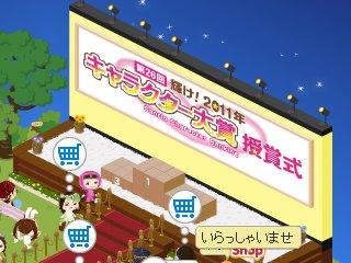 【レポート】動くサンリオキャラが可愛過ぎる件---「第26回 輝け!2011年サンリオキャラクター大賞授賞式」1