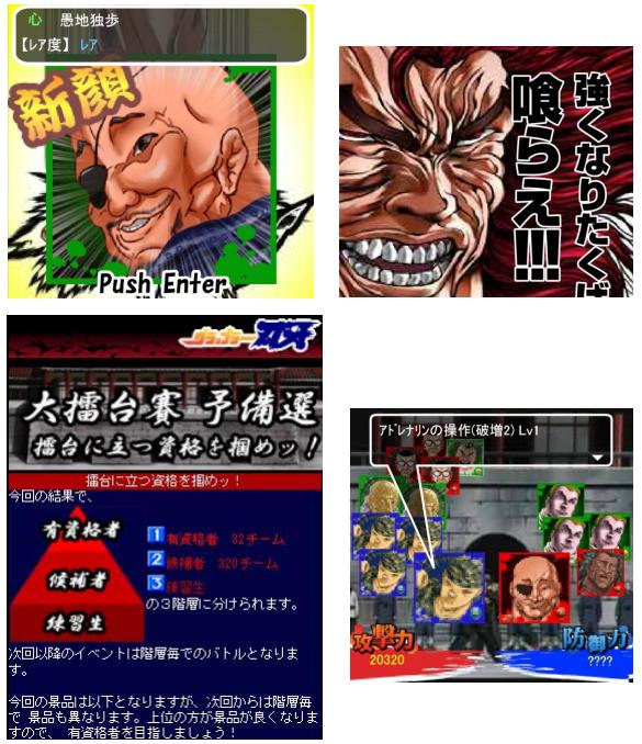 Hot Pod、Mobage にてソーシャルゲーム「グラップラー刃牙」を提供