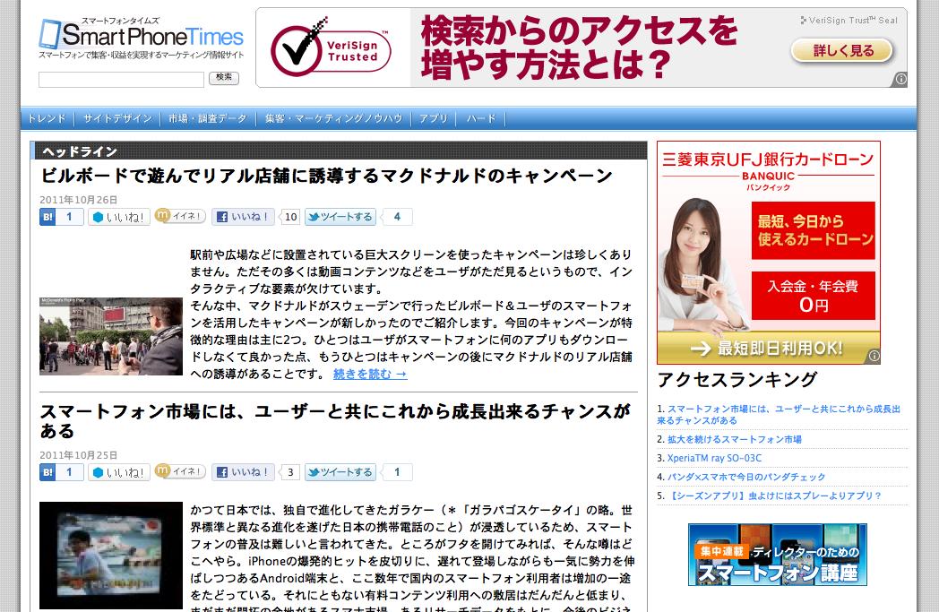 スマートフォン向けマーケティング情報サイト「SmartPhone Times」オープン