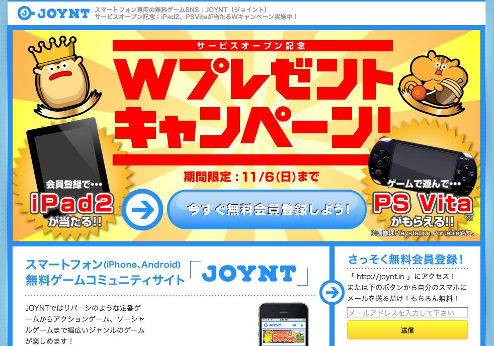 フォリフ、スマホ向けゲームコミュニティサイト「JOYNT」をリリース