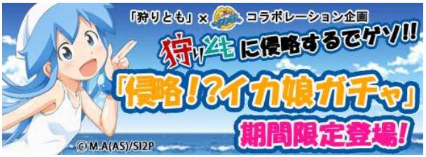 ソーシャルゲーム「狩りとも」、人気アニメ「侵略!?イカ娘」とコラボ