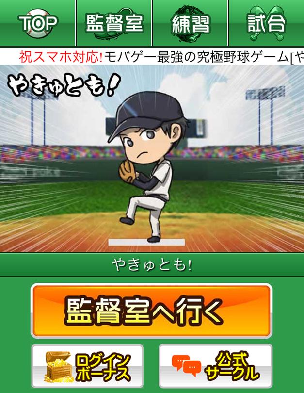 ポケラボ、スマートフォン版Mobageにて人気ソーシャルゲーム「やきゅとも!」の提供を開始1