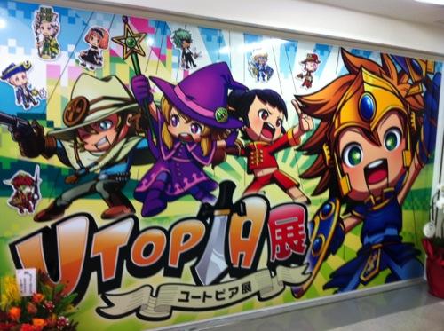 【レポート】ソーシャルゲーム「UTOPIA」の展覧会「UTOPIA展」1