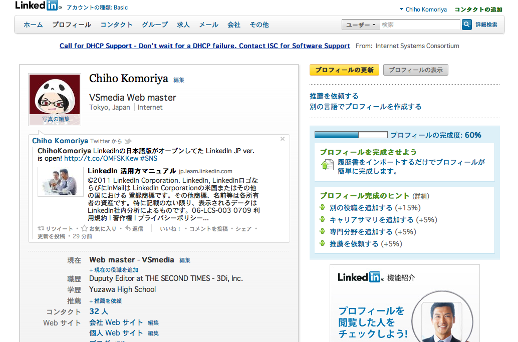 ビジネスSNS「LinkedIn」、遂に日本語サービス開始