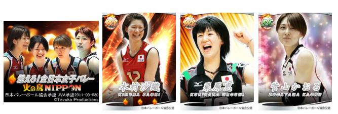 葵プロモーション、GREEにてソーシャルゲーム「燃えろ!全日本女子バレー」を提供