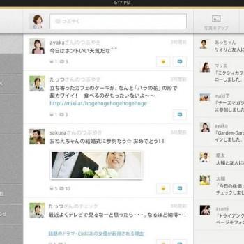 mixi、iPadアプリをリリース