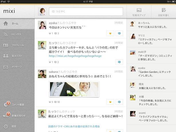 mixi、iPadアプリをリリース1