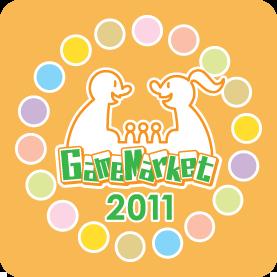 テーブルゲーマー集まれ!11/27に「ゲームマーケット2011秋」開催