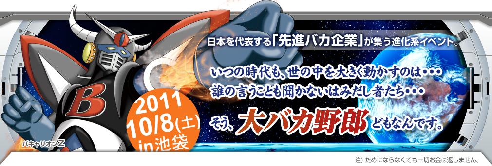 本日22時より!J-WAVEにて「青春!バカサミット2」前夜祭放送!