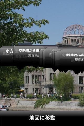 もしあなたが今いる場所が原爆の爆心地だったら…「Hiroshima Archive」のARアプリ「hiroshimARchive」リリース1
