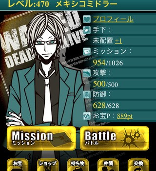 Mobageの人気ソーシャルゲーム「怪盗ロワイヤル」と「農園ホッコリーナ」、iOSネイティブアプリ版リリース