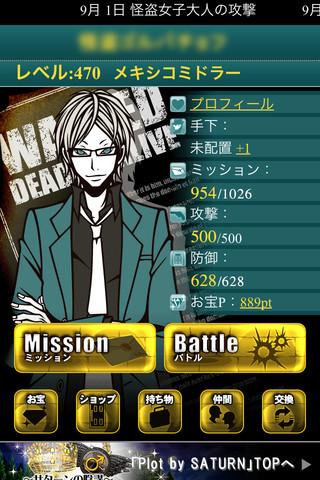 Mobageの人気ソーシャルゲーム「怪盗ロワイヤル」と「農園ホッコリーナ」、iOSネイティブアプリ版リリース1