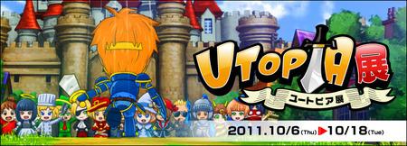 ソーシャルゲーム「UTOPIA」、本日よりギャラリー「pixiv Zingaro」にて展覧会を開催
