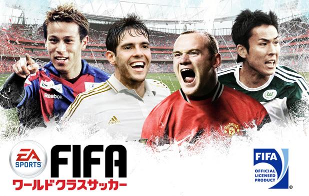 EA、GREEにてFIFA公式ライセンスのソーシャルゲーム「FIFA ワールドクラスサッカー」を提供