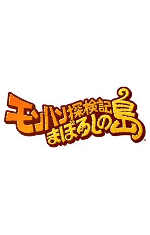 カプコン、2011年末よりGREEにて新作ソーシャルゲーム 「モンハン探検記 まぼろしの島」を配信1