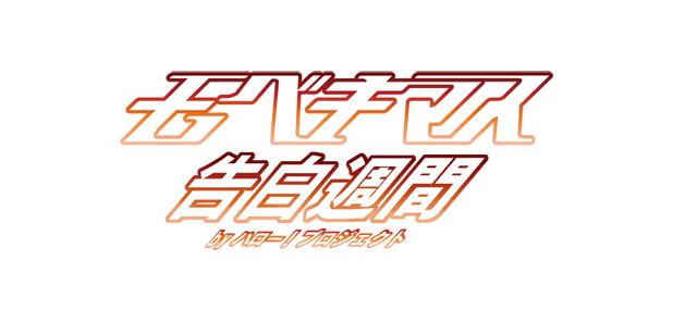 DFQ、GREEにて「告白週間」スペシャルバージョン「モベキマス告白週間byハロー!プロジェクト」を提供1