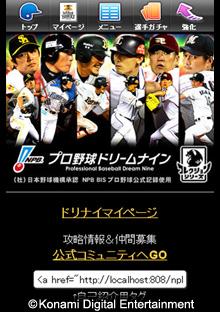 KONAMI、ソーシャルゲーム「プロ野球ドリームナイン」で 「コナミ日本シリーズ 2011」との連動イベントを実施