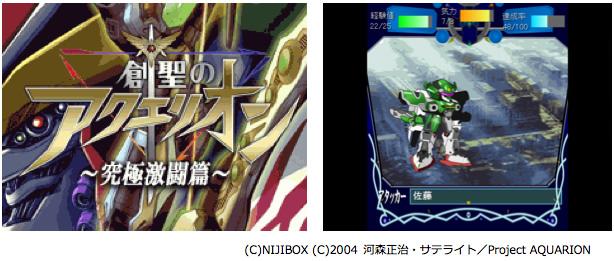 コロプラ、カードバトルゲーム『創聖のアクエリオン~究極激闘編~』をリリース1