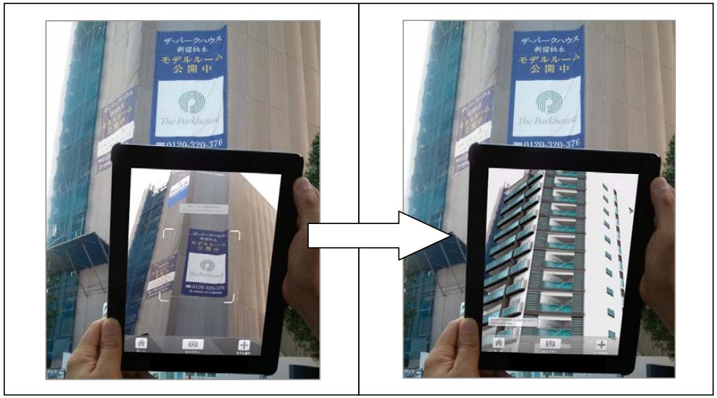 三菱地所レジデンス、マンションの販売活動にARアプリ「The Parkhouse AR Viewer」を使用1