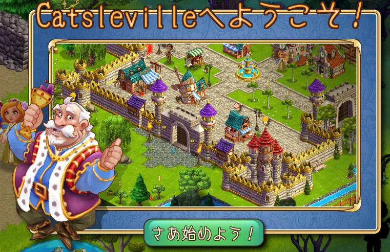 Zyngaの最新タイトル「CastleVille」、Facebookにてサービス開始