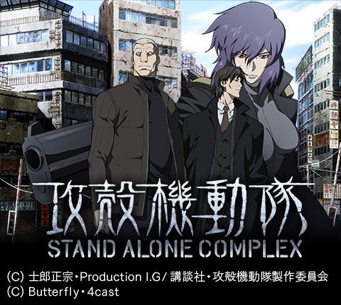 ソーシャルゲーム「攻殻機動隊 STAND ALONE COMPLEX」、Mobageで本日より事前登録を受付1