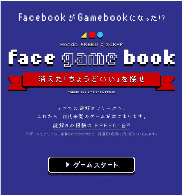 HONDA、Facebookにてゲームアプリ「face game book」をリリース