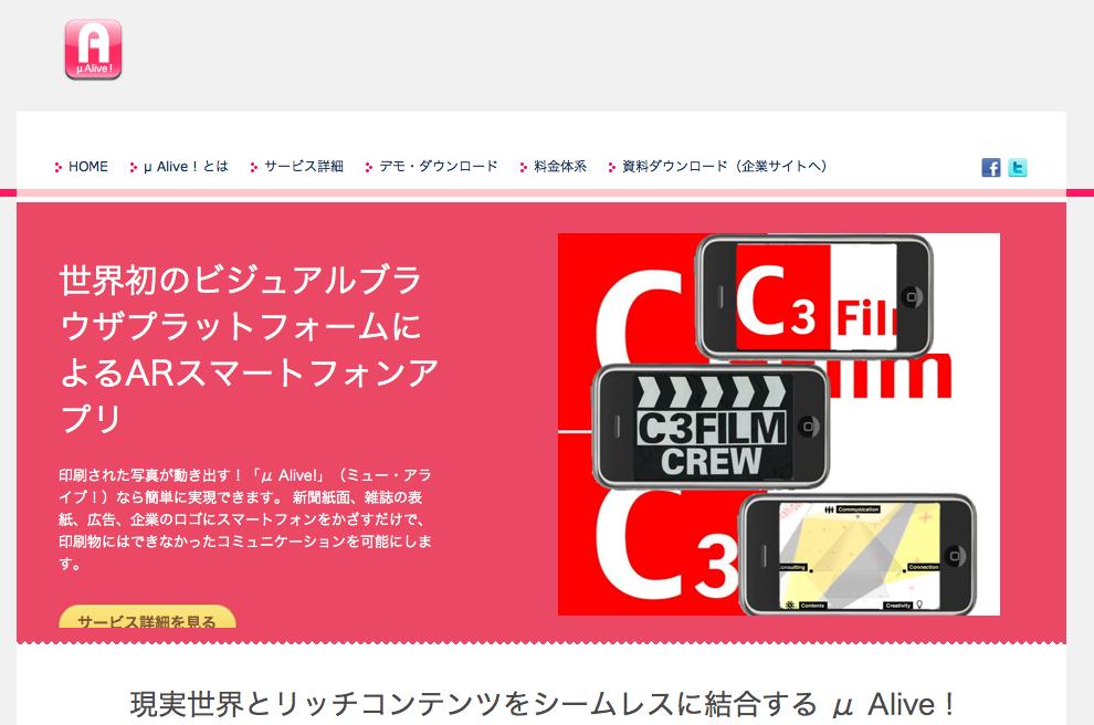 ナレッジワークス、スマートフォン向けARアプリ「 μ Alive ! 」をリリース