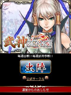 ポケラボ、Mobageにて戦国武将育成ソーシャルゲーム「武神SENKI」の提供を開始1