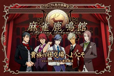 ケイブ、Yahoo! JAPAN IDで遊べる新作ゲーム「麻雀鹿鳴館」をリリース