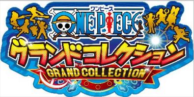 バンダイナムコゲームス、今冬にMobageにてソーシャルゲーム「ONE PIECE グランドコレクション」を提供1