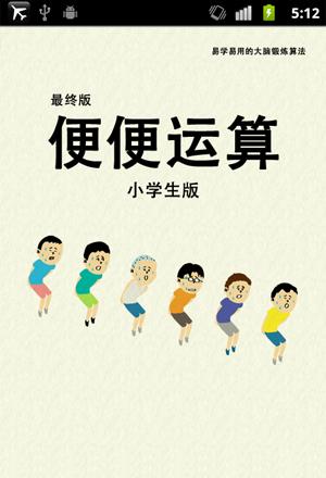 学習アプリ「うんこ演算」が中国デビュー---「便便运算」をリリース
