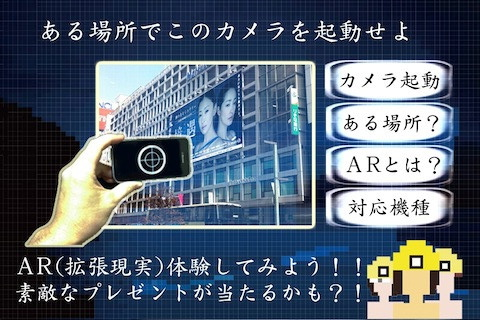 テレビドラマ「境遇」、プロモーションにARを活用 コンテンツ製作はAR三兄弟