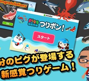 自分のピグで魚を釣ろう!サイバーエージェント、iPhoneアプリ「つりポン!」をリリース