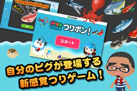 自分のピグで魚を釣ろう!サイバーエージェント、iPhoneアプリ「つりポン!」をリリース1