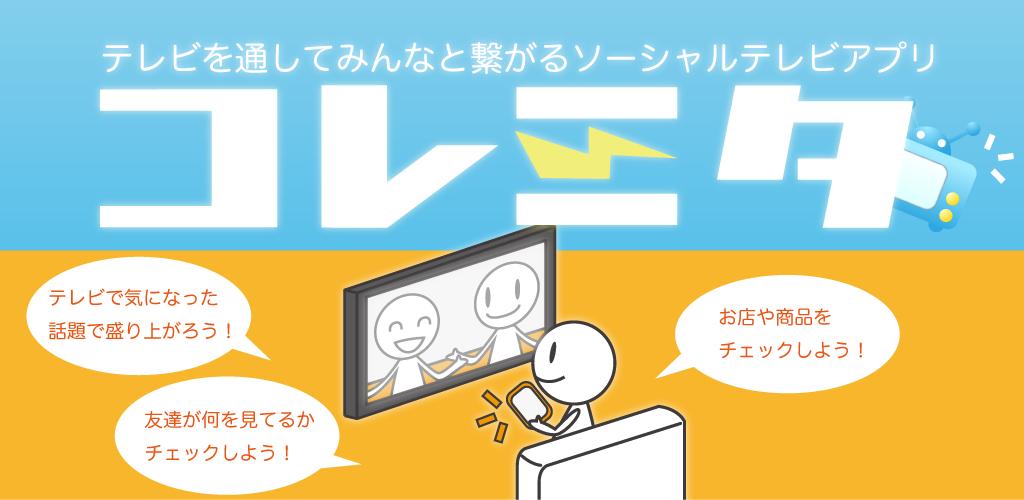 頓智ドット、ソーシャルテレビアプリ「コレミタ」をリリース1