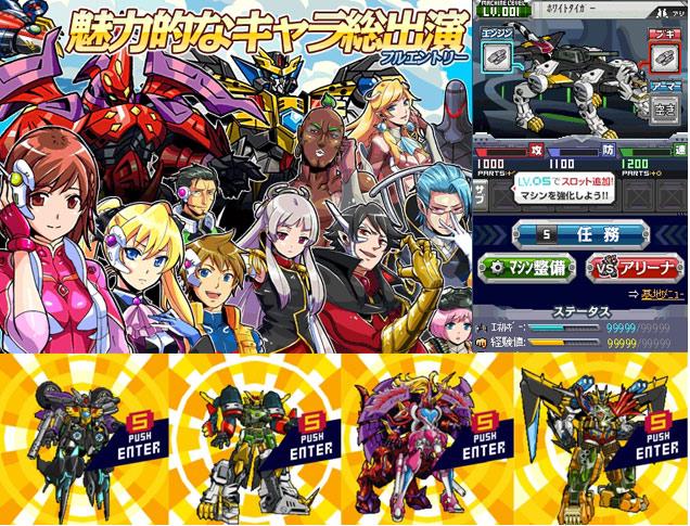 カヤック、Mobageにてソーシャルゲーム「武装合体ブレイブファクトリー」を提供