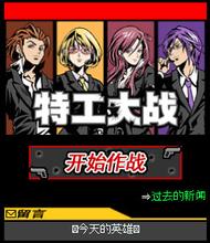 タイトー、スマートフォン向けソーシャルゲームを中国市場へ提供1