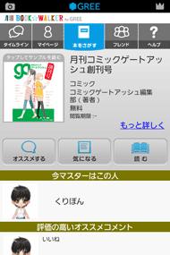 角川コンテンツゲート、GREEにてゲーム感覚で本を楽しむ電子書籍配信プラットフォーム「BOOK☆WALKER for GREE」を提供1