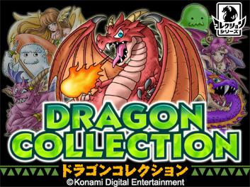 【OGC2012】550万人のユーザーを数える『ドラゴンコレクション』を支えるシステム体勢とは? / GameBusiness.jp