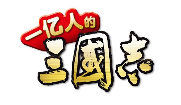 コーエーテクモゲームスとGREE、中国版「100万人の三國志」をTencentのプラットフォームに提供 1