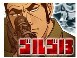 人気コミック「ゴルゴ13」、Mobageにてソーシャルゲーム化1