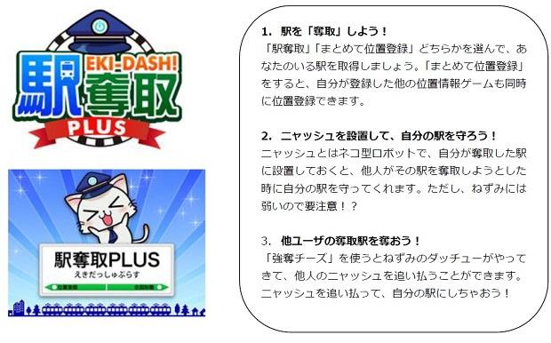 コロプラ、日本全国の駅を奪い合う位置ゲー「駅奪取PLUS」を公開1