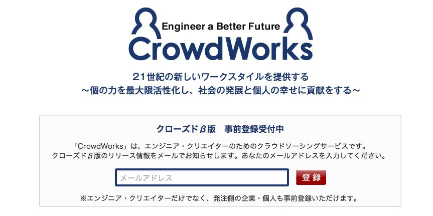 サイバーエージェント・ベンチャーズ、エンジニア・クリエイターのクラウドソーシングサービスを提供する株式会社クラウドワークスに出資