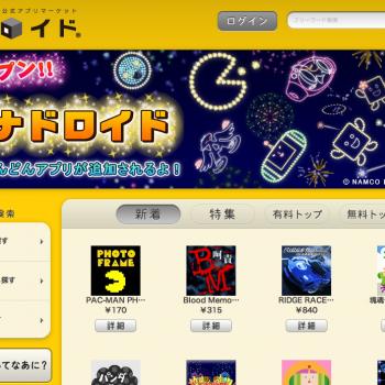 バンダイナムコゲームス、独自のAndroidアプリマーケット「バナドロイド」をオープン