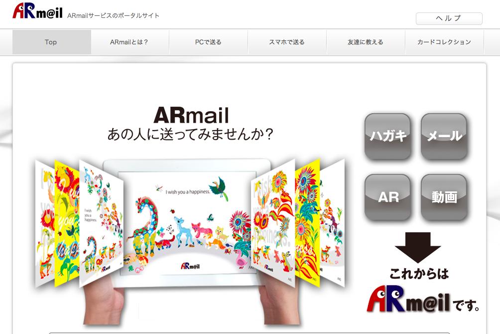 年賀状が喋る!三浦印刷、ARを応用した「ARmailサービス」を開始