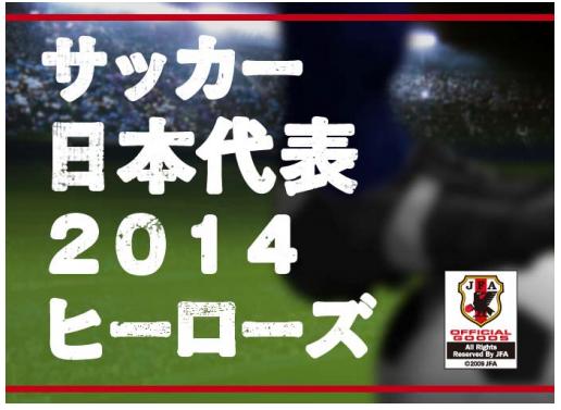 アクロディア、GREEにてJFAオフィシャルライセンスソーシャルゲーム「サッカー 日本代表 2014 ヒーローズ」をリリース1