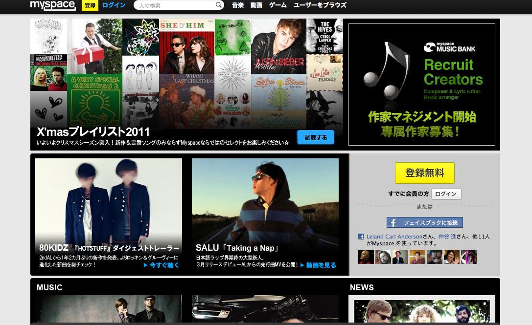 MySpace Japan、米本社へ移管