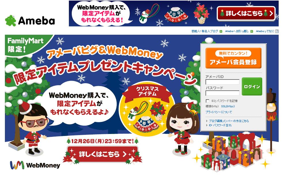 【注意!】Amebaを騙るフィッシングサイトが出現